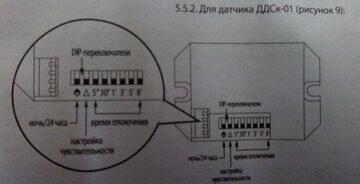 Датчик ДДСк -01 управление