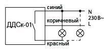 Датчик ДДСк-01 схема подключения